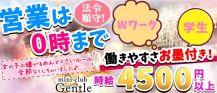 mini club Gentle(ジェントル)【公式求人情報】 バナー