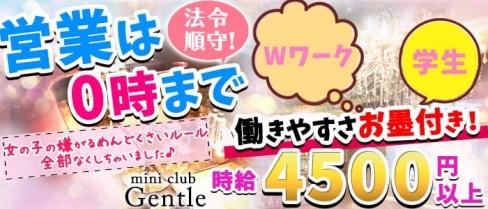 mini club Gentle(ジェントル)【公式求人情報】(柏キャバクラ)の求人・バイト・体験入店情報
