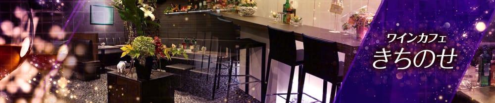 ワインカフェきちのせ すすきのスナック TOP画像