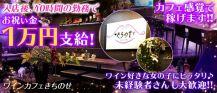 ワインカフェきちのせ【公式求人情報】 バナー