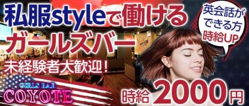 Girls Bar COYOTE(コヨーテ)【公式求人情報】(すすきのガールズバー)の求人・バイト・体験入店情報