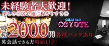 Girls Bar COYOTE(コヨーテ)【公式求人情報】 バナー