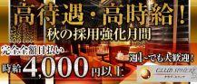 CLUB SPHERE(スフィア)【公式求人情報】 バナー