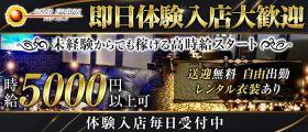 CLUB SPHERE(スフィア)【公式求人・体入情報】 国分町キャバクラ 即日体入募集バナー