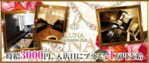 LUNA exclusive club(ルナ)【公式求人情報】 バナー