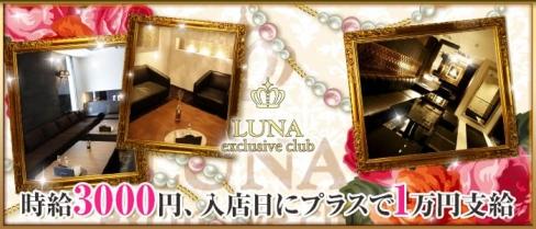 LUNA exclusive club(ルナ)【公式求人情報】(山形キャバクラ)の求人・バイト・体験入店情報