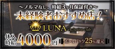 executive club Luna(ルナ)【公式求人・体入情報】(山形キャバクラ)の求人・バイト・体験入店情報