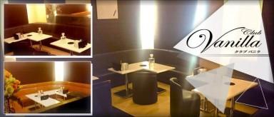 Club Vanilla ~クラブ バニラ~【公式求人情報】(山形キャバクラ)の求人・バイト・体験入店情報