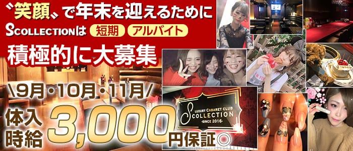 S collection(エスコレクション)【公式求人・体入情報】 山形キャバクラ バナー