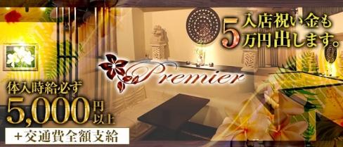 club Premier (プルミエ)【公式求人情報】(木屋町キャバクラ)の求人・バイト・体験入店情報