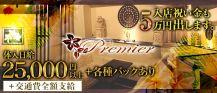 club Premier (プルミエ)【公式求人情報】 バナー