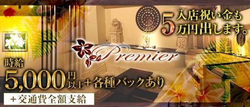club Premier (プルミエ)【公式求人情報】(木屋町キャバクラ)の求人・体験入店情報