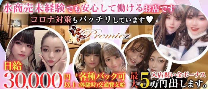 club Premier (プルミエ)【公式求人・体入情報】 木屋町キャバクラ バナー