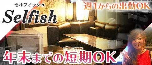 Selfish(セルフィッシュ)【公式求人情報】(心斎橋スナック)の求人・バイト・体験入店情報