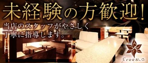 CLUB Freesia-フリージア-【公式求人情報】(尼崎キャバクラ)の求人・バイト・体験入店情報