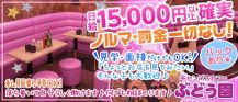 キャンパスカフェ ぶどう園【公式求人情報】 バナー