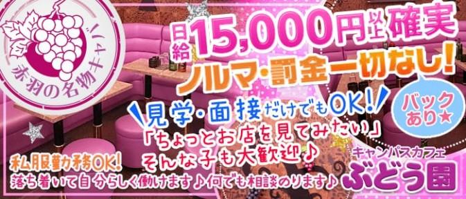 キャンパスカフェ ぶどう園【公式求人情報】
