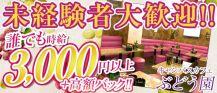 キャンパスカフェぶどう園【公式求人情報】 バナー