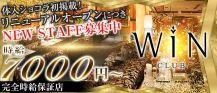 club WIN(ウィン)【公式求人情報】 バナー