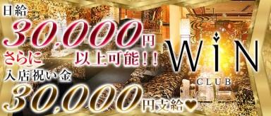 club WIN(ウィン)【公式求人情報】(北新地クラブ)の求人・バイト・体験入店情報