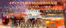Sunset Lounget ~サンセットラウンジェット~祇園店 バナー