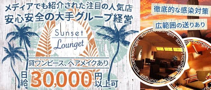 Sunset Lounget ~サンセットラウンジェット~祇園店 祇園キャバクラ バナー
