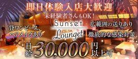 Sunset Lounget ~サンセットラウンジェット~祇園店 祇園キャバクラ 即日体入募集バナー