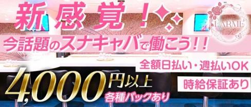 LARME 明石桜町店(ラルム)【公式求人情報】(明石キャバクラ)の求人・バイト・体験入店情報