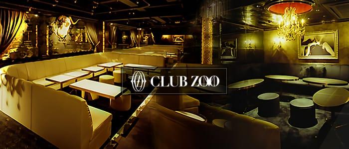 ZOO-ズーミナミ-【公式】 バナー