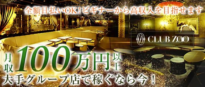 ZOO-ズーミナミ-【公式】 難波キャバクラ バナー