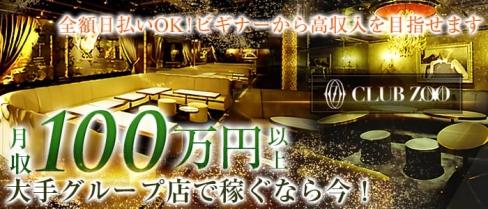ZOO-ズーミナミ-【公式】(難波キャバクラ)の求人・バイト・体験入店情報