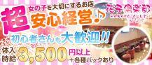 花子倶楽部 HANAKO CLUB【公式求人情報】 バナー