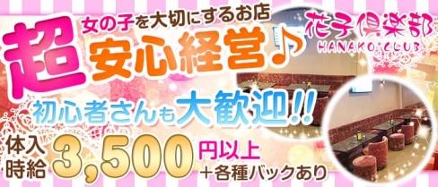 花子倶楽部 HANAKO CLUB【公式求人情報】(大宮スナック)の求人・バイト・体験入店情報