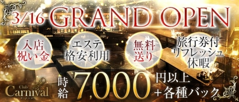 Club Carnival(カーニバル)【公式求人情報】(心斎橋ニュークラブ)の求人・体験入店情報