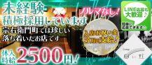 Lounge 白い虹(シロイニジ)【公式求人情報】 バナー