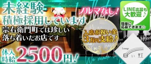 Lounge 白い虹(シロイニジ)【公式求人情報】(難波ラウンジ)の求人・バイト・体験入店情報