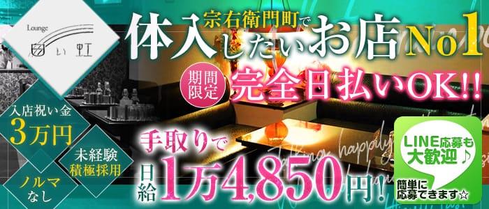 Lounge 白い虹(シロイニジ) 心斎橋ラウンジ バナー