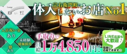 Lounge 白い虹(シロイニジ)【公式求人情報】(心斎橋ラウンジ)の求人・バイト・体験入店情報