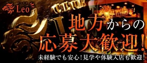 CLUB LEO~レオ~【公式求人情報】(平野キャバクラ)の求人・バイト・体験入店情報