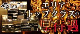 CLUB LEO~レオ~ 平野キャバクラ 即日体入募集バナー