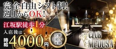 CLUB MEDUSA(メデューサ)【公式求人情報】(江坂クラブ)の求人・バイト・体験入店情報