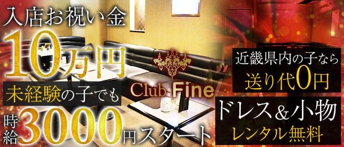 Club Fine (ファイン) 新大宮ラウンジ バナー