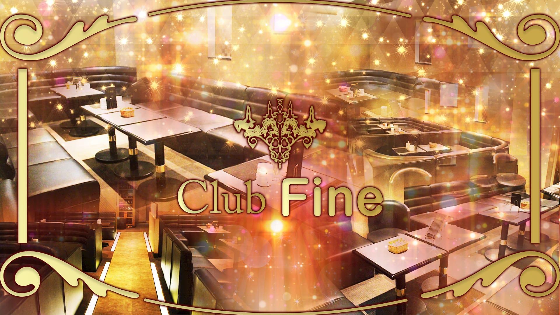 Club Fine (ファイン) 新大宮ラウンジ TOP画像