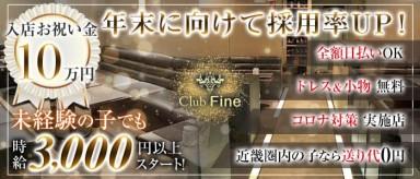 Club Fine (ファイン)【公式求人・体入情報】(新大宮ラウンジ)の求人・バイト・体験入店情報