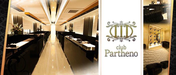 club Partheno(パルテノ) 難波キャバクラ バナー