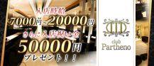 club Partheno(パルテノ)【公式求人情報】 バナー