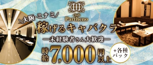 club Partheno(パルテノ)【公式求人・体入情報】(難波キャバクラ)の求人・体験入店情報