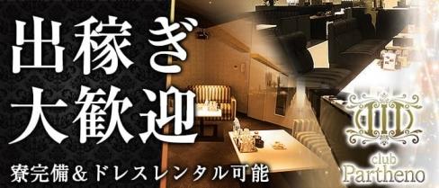 club Partheno(パルテノ)【公式求人情報】(難波キャバクラ)の求人・バイト・体験入店情報