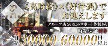 ペア【公式求人情報】 バナー