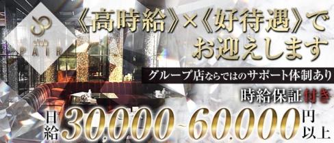 ペア【公式求人情報】(難波キャバクラ)の求人・体験入店情報